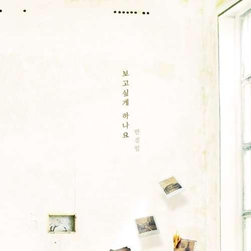 [Single] Han Kyung Il – Sunny Again Tomorrow OST Part.3 (MP3)