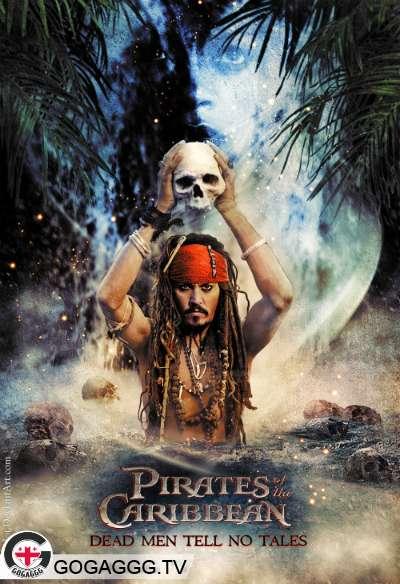 Pirates of the Caribbean: Dead Men Tell No Tales / კარიბის ზღვის მეკობრეები: მკვდრები ზღაპრებს არ ყვებიან