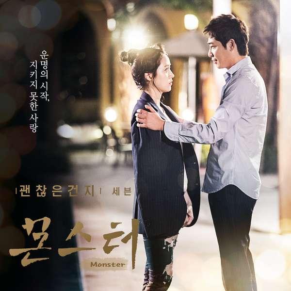 Se7en - Monster OST Part.2 - See You Alright K2Ost free mp3 download korean song kpop kdrama ost lyric 320 kbps