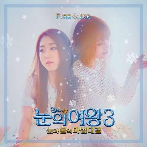 Yoo Yeon Jung, Dawon (Cosmic Girls) - Fire & Ice K2Ost free mp3 download korean song kpop kdrama ost lyric 320 kbps