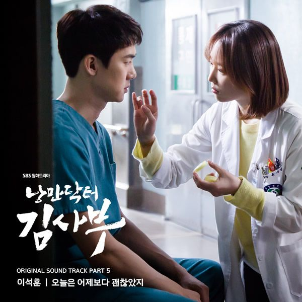 Lee Seok Hoon - Romantic Doctor Teacher Kim OST Part.5 - Today Was Better than Yesterday K2Ost free mp3 download korean song kpop kdrama ost lyric 320 kbps