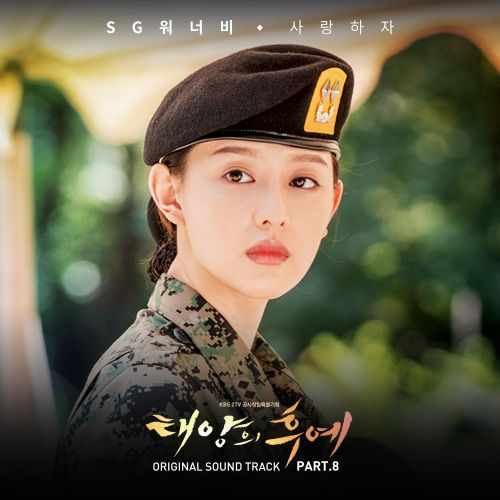 SG WANNABE – Descendant Of The Sun OST Part.8 320Kbps