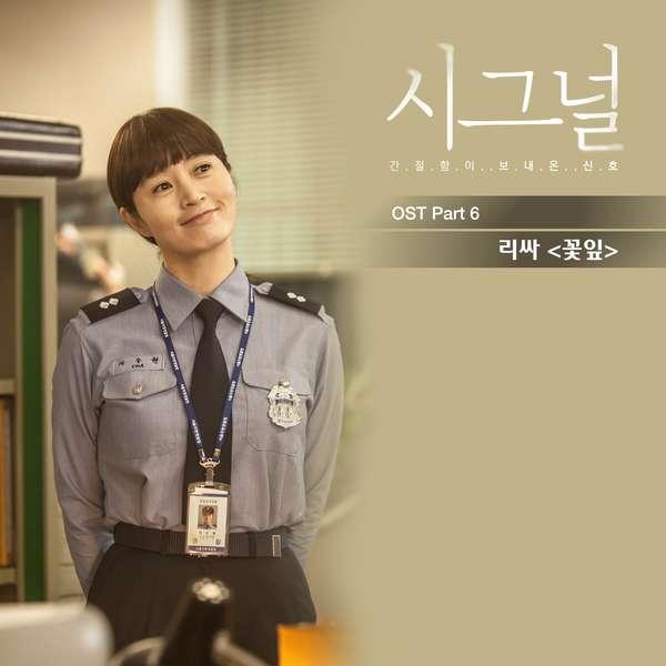 leeSA - Signal OST Part.6 - Petal K2Ost free mp3 download korean song kpop kdrama ost lyric 320 kbps