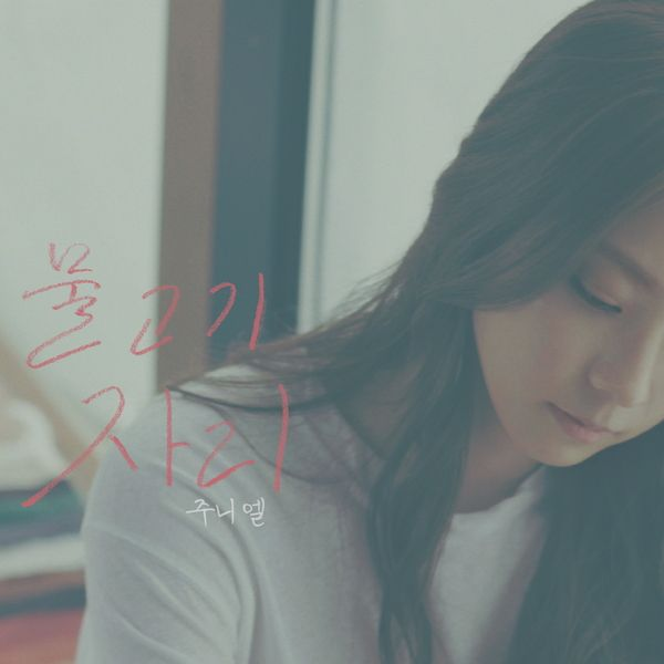 Juniel - Pisces K2Ost free mp3 download korean song kpop kdrama ost lyric 320 kbps