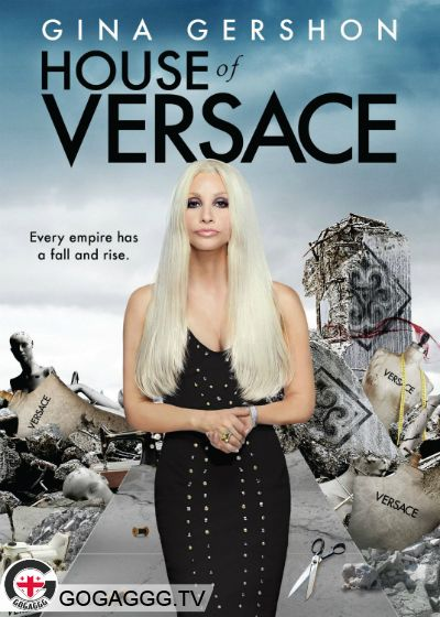 House Of Versace / ვერსაჩეს სახლი