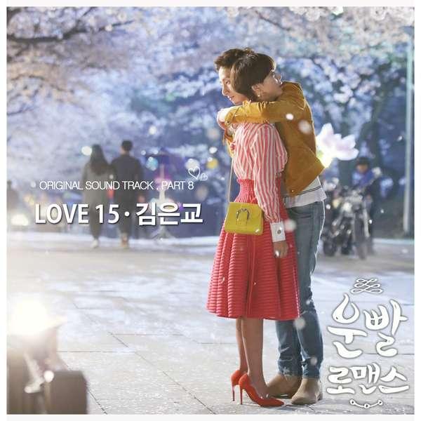 Kim Eun Kyo - Lucky Romance OST Part.8 - Love 15 K2Ost free mp3 download korean song kpop kdrama ost lyric 320 kbps