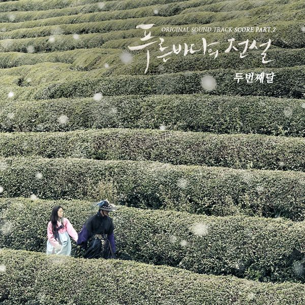 The Second Moon – The Legend of the Blue Sea OST Part.2 - A Hidden Story K2Ost free mp3 download korean song kpop kdrama ost lyric 320 kbps