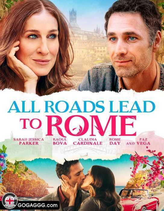 ყველა გზა რომში მიდის | All Roads Lead to Rome