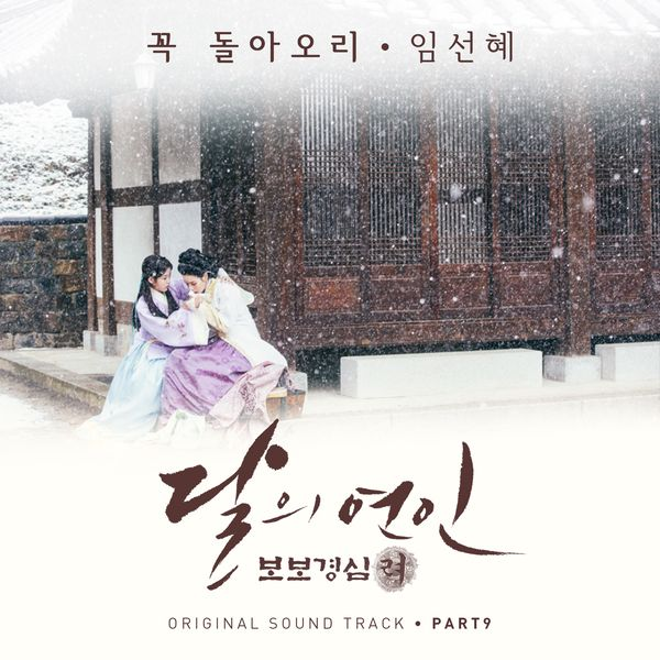 Sunhae Im - Moon Lovers : Scarlet Heart Ryo OST Part.9 - 곡재생 꼭 돌아오리 K2Ost free mp3 download korean song kpop kdrama ost lyric 320 kbps