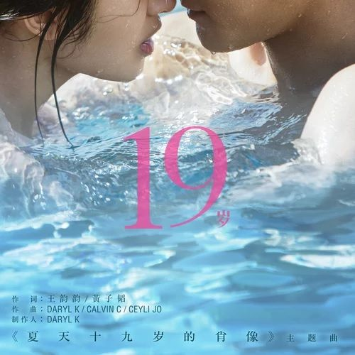 Huang Zi Tao (Z.TAO) – 19 Years Old [Edge of Innocence OST] K2Ost free mp3 download korean song kpop kdrama ost lyric 320 kbps