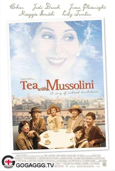 Tea With Mussolini / ჩაი მუსოლინისთან ერთად