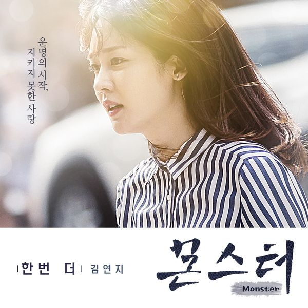 Kim Yeon Ji - Monster OST Part.5 - Once More K2Ost free mp3 download korean song kpop kdrama ost lyric 320 kbps