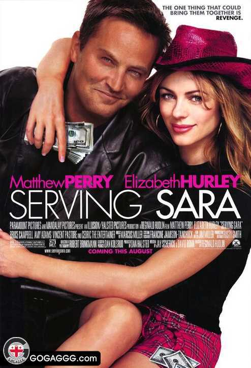 თაღლითები | Serving Sara