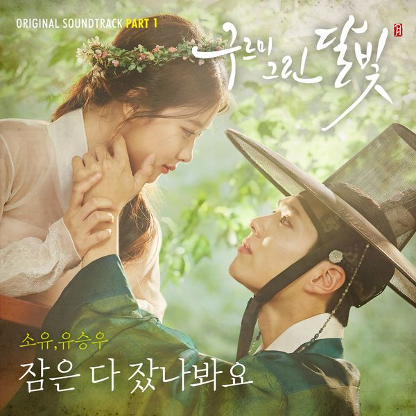 Soyou, Yoo Seung Woo - Moonlight Drawn by Clouds OST Part.1 - No Sleep K2Ost free mp3 download korean song kpop kdrama ost lyric 320 kbps