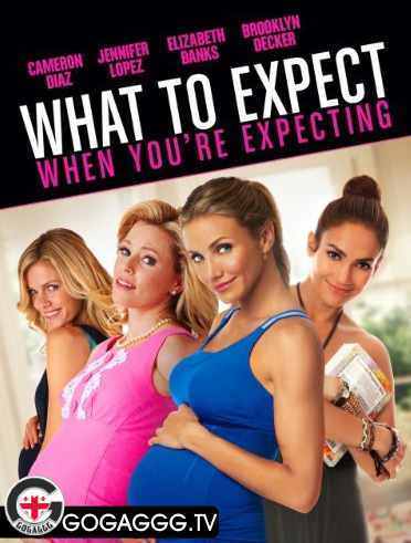 What to Expect When You're Expecting / რა გელოდება, როცა ბავშვს ელოდები