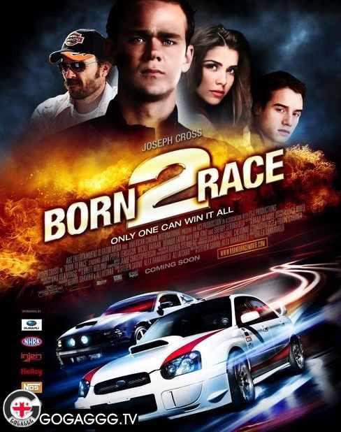 ნამდვილი მრბოლელი 2 / Born to Race: Fast Track