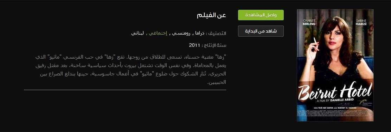 [فيلم][تورنت][تحميل][فندق بيروت][2011][720p][HDTV][لبناني] 5 arabp2p.com