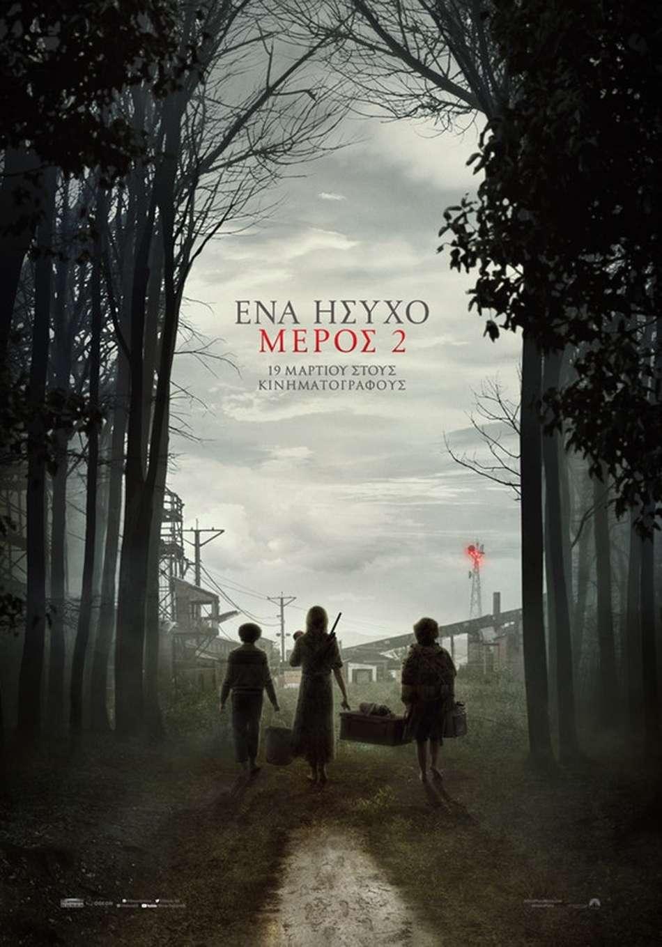 Ένα Ήσυχο Μέρος 2 (A Quiet Place 2) - Trailer / Τρέιλερ Poster