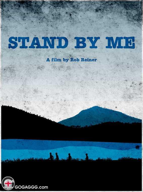 დარჩი ჩემთან | Stand by Me  (ქართულად)