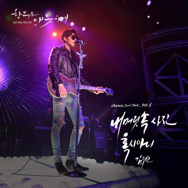 Kim Woo Bin - Uncontrollably Fond OST Part.6 - Do You Know K2Ost free mp3 download korean song kpop kdrama ost lyric 320 kbps