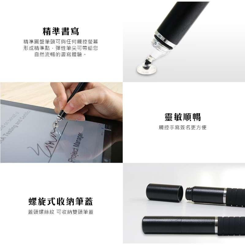圓盤觸控筆