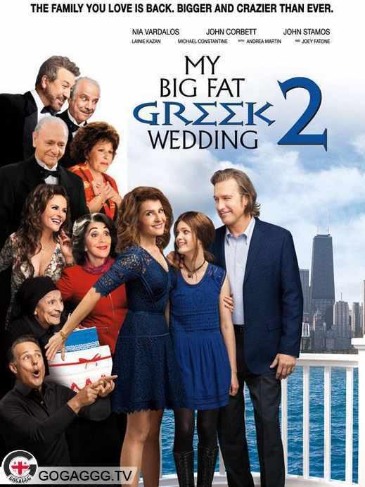 ჩემი დიდი ბერძნული ქორწილი 2 / My Big Fat Greek Wedding 2