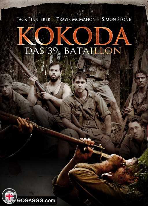 Kokoda | კოკოდა (ქართულად)
