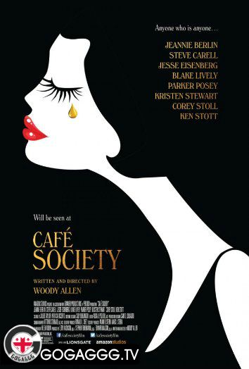 Café Society / საზოგადოების კაფე