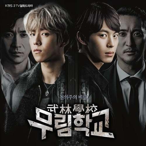 B.I.G, VIXX, Hani (EXID), Take - Moorim School OST Part.2 - VA K2Ost free mp3 download korean song kpop kdrama ost lyric 320 kbps