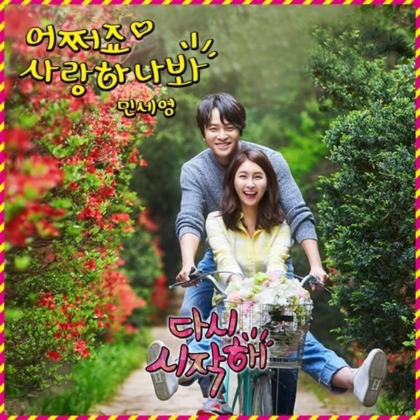 Min Se Young - Start Again OST Part.1 - What to Do If I'm in Love K2Ost free mp3 download korean song kpop kdrama ost lyric 320 kbps