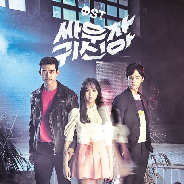 Let's Fight Ghost OST (Full OST) - Various Artists K2Ost free mp3 download korean song kpop kdrama ost lyric 320 kbps