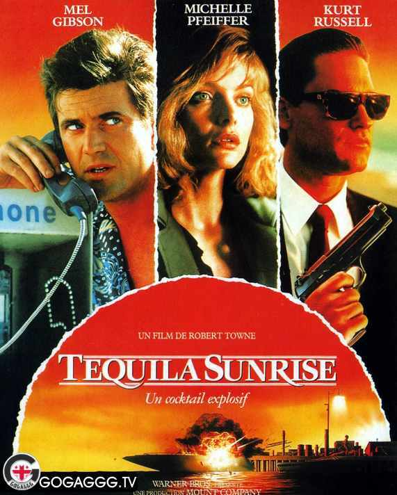 Tequila Sunrise / მთვრალი განთიადი