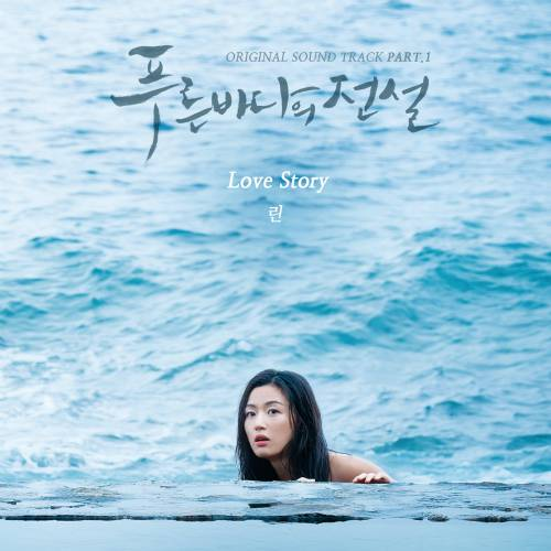 LYn - The Legend of the Blue Sea OST Part.1 - Love Story K2Ost free mp3 download korean song kpop kdrama ost lyric 320 kbps