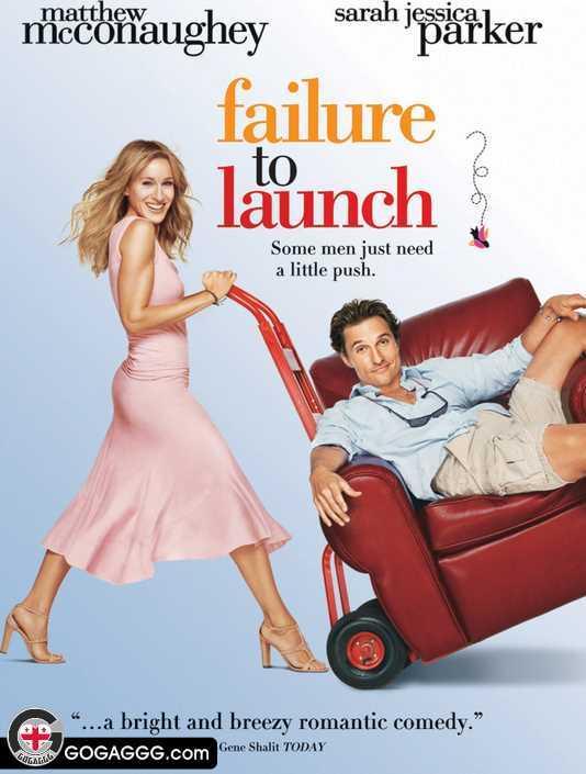 სიყვარული და სხვა უსიამოვნებები | Failure to Launch