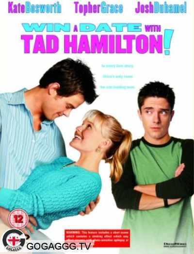 შეხვედრა ვარსკვლავთან / Win a Date with Tad Hamilton!