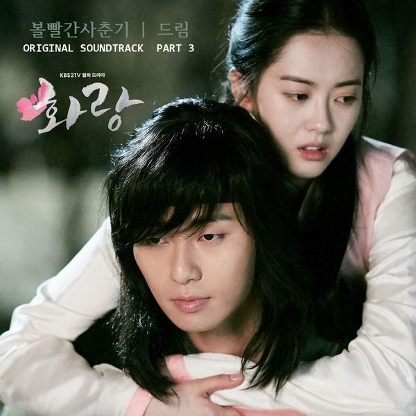 Bolbbalgan4 - Hwarang OST Part.3 - Dream K2Ost free mp3 download korean song kpop kdrama ost lyric 320 kbps