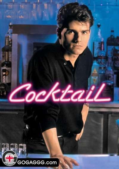 Cocktail / კოქტეილი