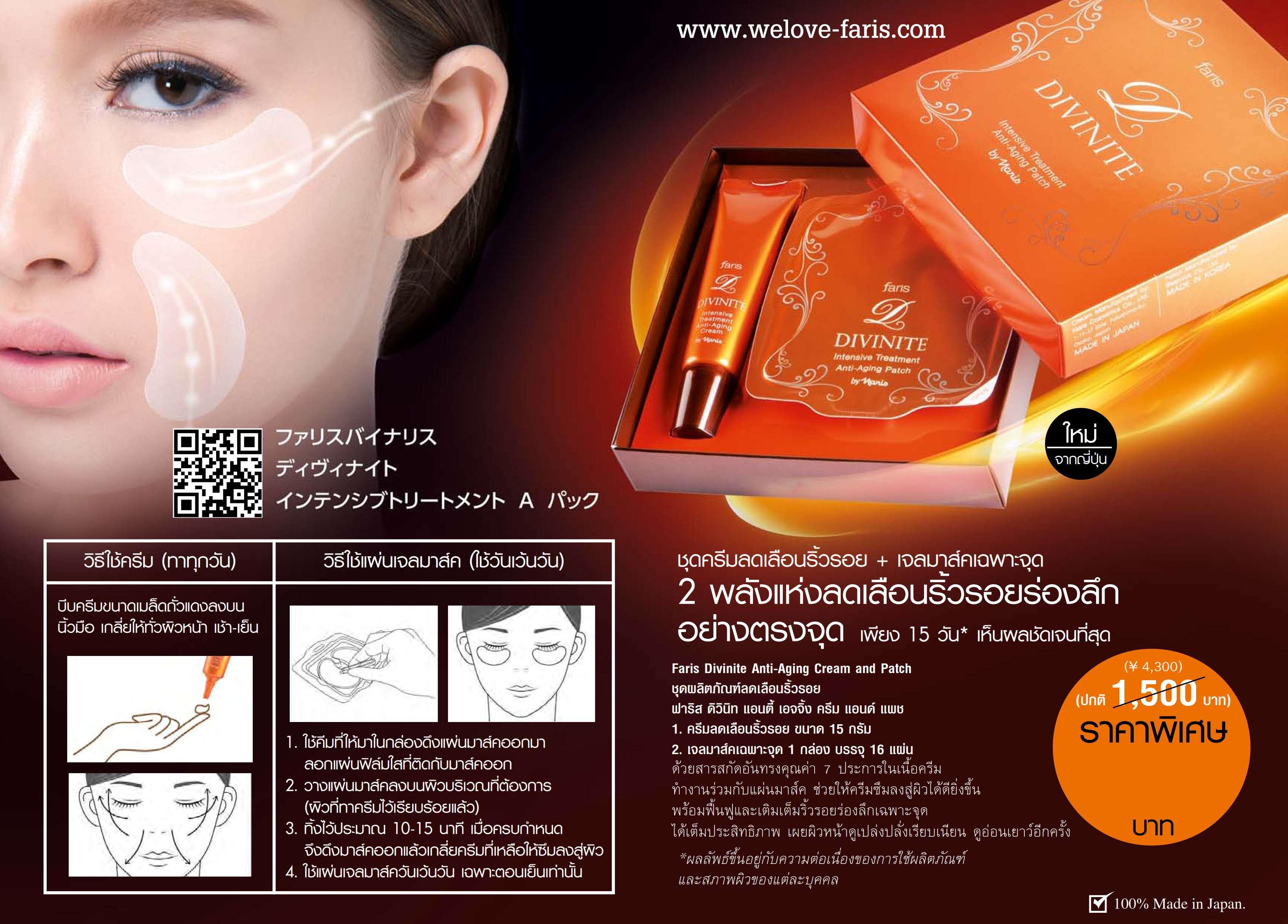 Faris Divinite Anti-Aging Cream and Patch