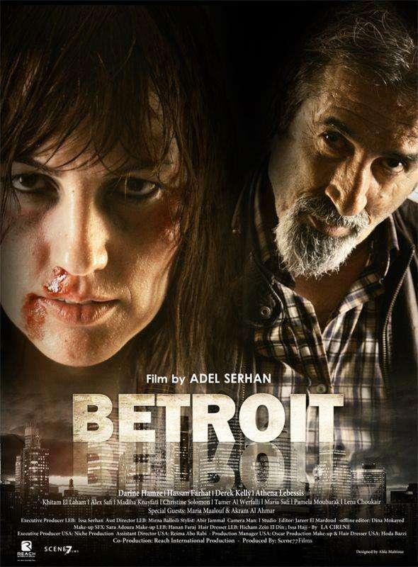 بيترويت - Betroit