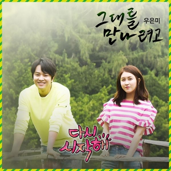 Woo Eun Mi - Start Again OST Part.5 - To Meet You K2Ost free mp3 download korean song kpop kdrama ost lyric 320 kbps