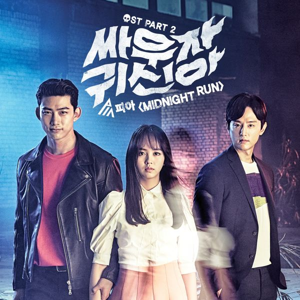 PIA - Let's Fight Ghost OST Part.2 - Midnight Run K2Ost free mp3 download korean song kpop kdrama ost lyric 320 kbps