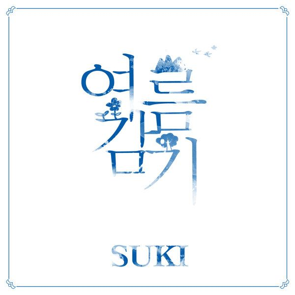 Suki - Summer Cold K2Ost free mp3 download korean song kpop kdrama ost lyric 320 kbps