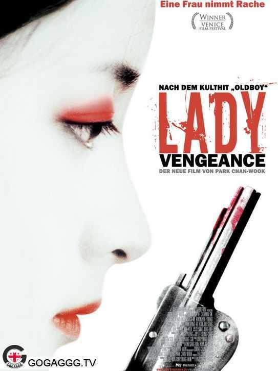 ქალბატონი შურისძიება / Sympathy for Lady Vengeance