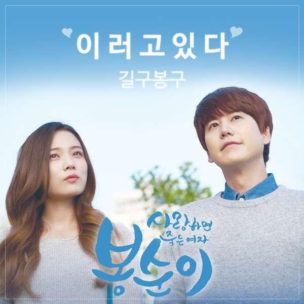 GB9 - Bong Soon OST - Ireogo Issda K2Ost free mp3 download korean song kpop kdrama ost lyric 320 kbps