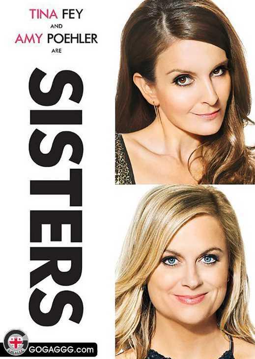 Sisters | დები
