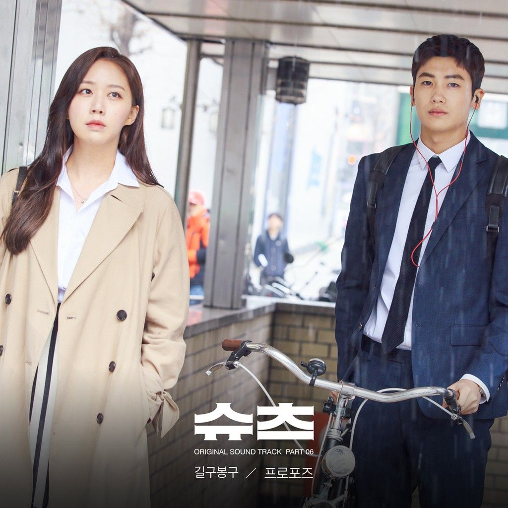 [Single] GB9 – Suits OST Part.6 (MP3)