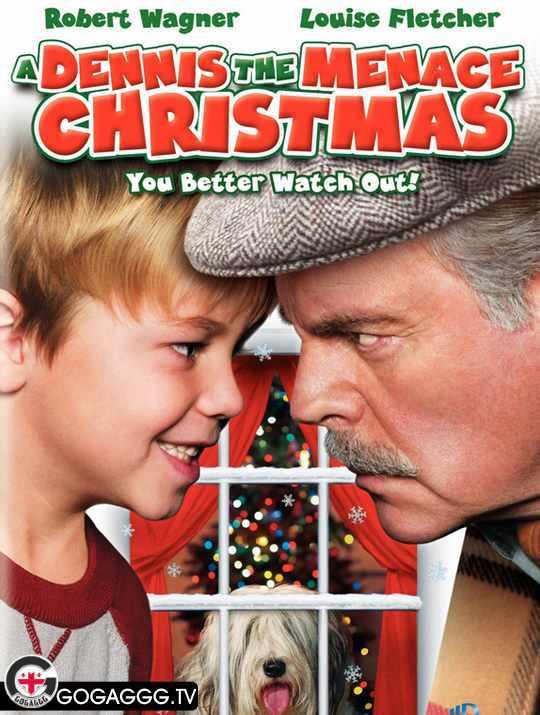 A Dennis the Menace Christmas / დენისი შობის მწვალებელი