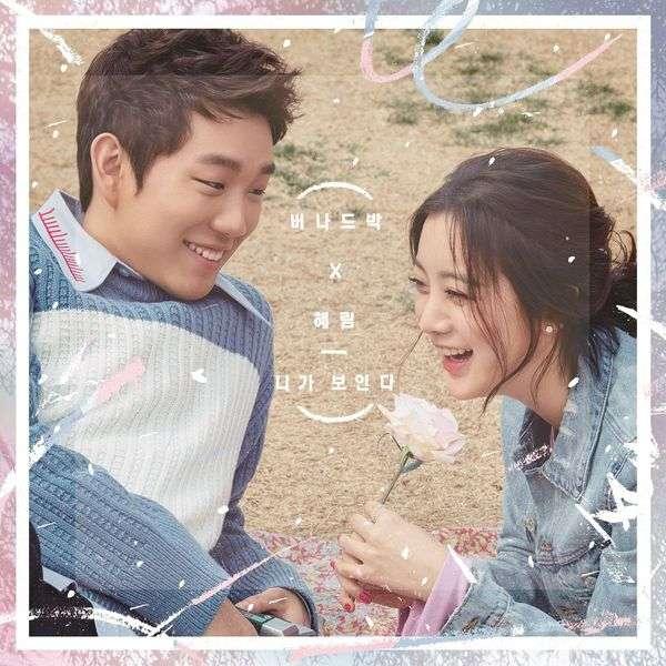 Bernard Park, Hye Rim (Wonder Girls) – With You K2Ost free mp3 download korean song kpop kdrama ost lyric 320 kbps