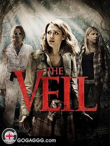 ვუალი | The Veil  (ქართულად)
