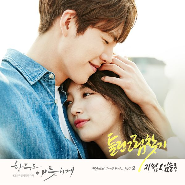Kisum, Seulong - Uncontrollably Fond OST Part.2 - Find The Difference K2Ost free mp3 download korean song kpop kdrama ost lyric 320 kbps